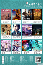 嘉峪关市文化数字电影城19年1月26日排片表
