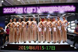 2019中国(厦门)国际眼镜业展览会
