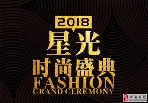 2018星光时尚盛典,你有收到邀请函吗?