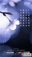 【温泉・水镇】天天常笑容颜俏,七八分饱人不老