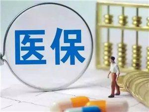 大荔城�l居民大病保�U起付��式档�...