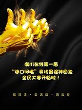 【活动结束,获奖名单公布】第一届・最强神回复