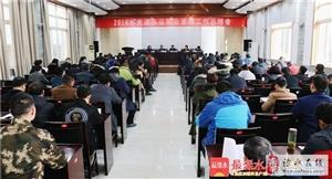 2018年度溧水区物业管理工作总结会召开