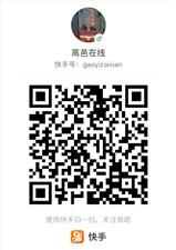 高邑在线快手直播-2019年首届高邑网络春晚直播