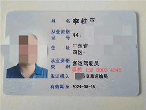 广东省大车司机考货运资格证客运资格证一个月必拿证