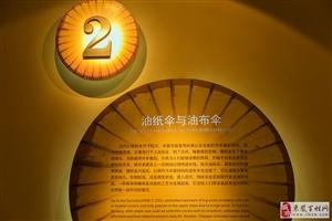 杭州中国伞博物馆。