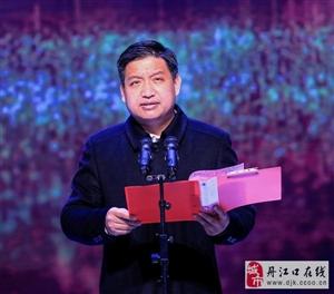 丹江口市隆重举办2019百花迎春联欢晚会