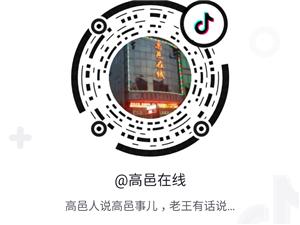 高邑在�抖音直播-2019年首�酶咭鼐W�j春晚直播