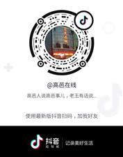 高邑在线抖音直播-2019年首届高邑网络春晚直播
