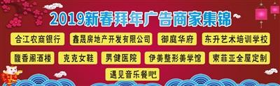 合江县各大品牌商家向全县人民拜年啦!