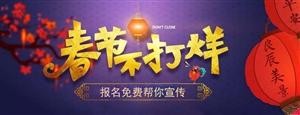 大盘点:2019漯河哪些商家春节不打烊?免费报名宣传啦!