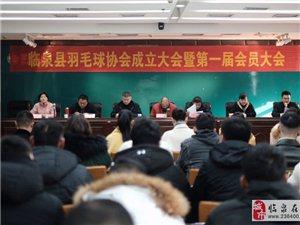 热烈祝贺临泉县羽毛球协会成立大会