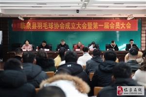 热烈祝贺威尼斯人线上平台县羽毛球协会成立大会