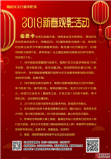 嘉峪关市文化数字电影城19年1月28日排片表