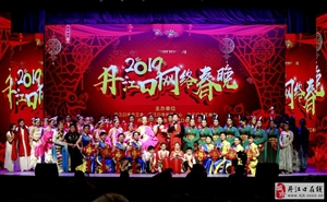2019丹江口网络春晚图片视频分享