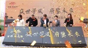 1月26日中强·未名府中心开放仪式圆满落幕