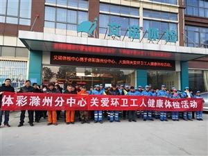 """滁州体彩分中心开展""""关爱环卫工人""""健康 体检活动"""