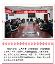 安庆皖江中等专业学校召开县外教师座谈会