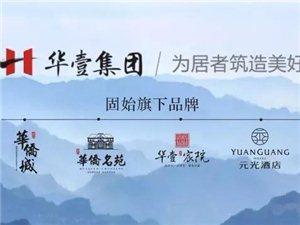 1月26日,�艋闽L�~�u空降固始,�g�芳文耆A引爆�A壹!