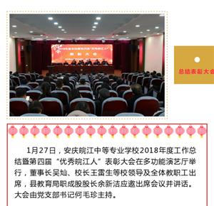 安庆皖江中等专业学校隆重举行2018年度工作总结表彰大会
