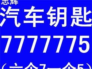 �R朐志�x��I匹配汽��匙全�G��777 7775
