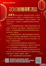 嘉峪关市文化数字电影城19年1月29日排片表