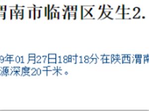 渭南市�R渭�^�l生2.6�地震,你感�X到了�幔�