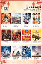 嘉峪关市文化数字电影城19年2月5日排片表