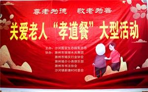 爱心团体群慰问――沙河镇新塘村孤寡老年人