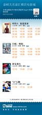 【横店影城】1月29日、30日影讯