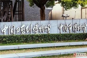 杭州刀剪剑博物馆