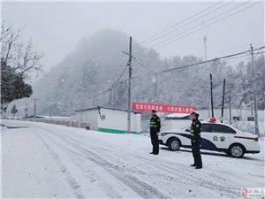 2019年1月30日道路信息播报山阳辖区冰雪天气路况信息播报