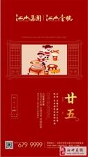 【江山·壹号】二十五,磨豆腐