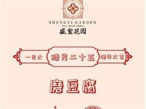【盛�t花�@】�D月二十五,磨豆腐