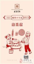 【盛玺花园】腊月二十五,磨豆腐