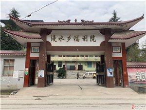 省慈善总会福(扶)你一把助老项目第一期在来凤各乡镇福利院实施
