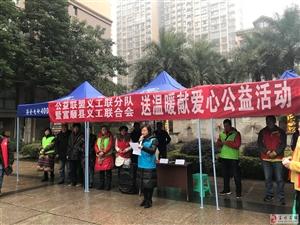 """富顺义工联合会开展""""送温暖、献爱心""""公益服务活动"""