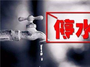 通知:潢川全县将在2月1号停水,具体时间段请见详情.