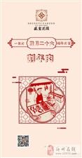 【盛玺・花园】腊月二十六,割年肉!