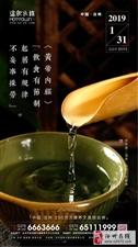 【温泉・水镇】养生――《黄帝内经》