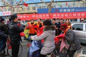 """博昌街道举办""""关爱老年人 开心过大年""""新年送福公益活动"""