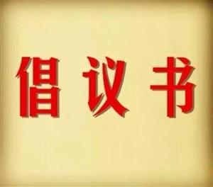 春节交通出行倡议书