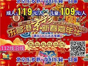 ?#26412;?#20048;多港~奇幻乐园新春特价一日游
