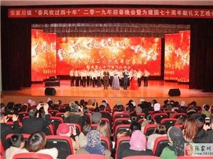 张家川镇举办2019年迎春��会为建国七十周年献礼