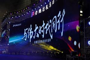 与伟大时代同行――金鹏控股集团新年盛典盛大开启