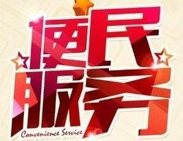 乐途棋牌交管大队发出重要公告,春节办理业务的注意!