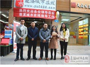 蓬溪县委常委、统战部部长杨军莅临蓬溪城市在线开展新春慰问活动