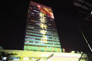"""视觉盛宴!中央广播电视总台大楼""""灯光秀""""正式亮相"""