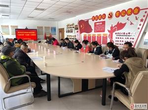 """新华社区组织辖区单位召开了城市基层党建""""互联共转""""行动第一次联席会"""