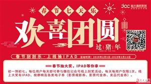 春节七天乐,购票19.9元起,千元大奖等你来拿!